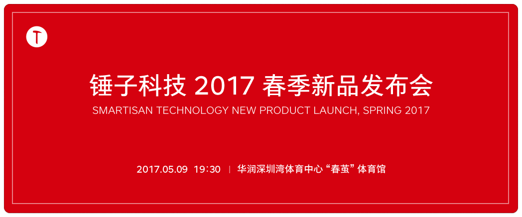 smartisan-new-product